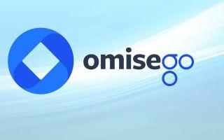 Криптовалюта – OmiseGO