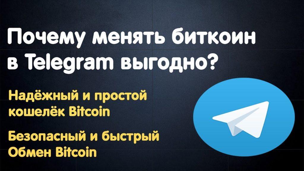 Каналы телеграмм о криптовалютах профитная криптовалюта